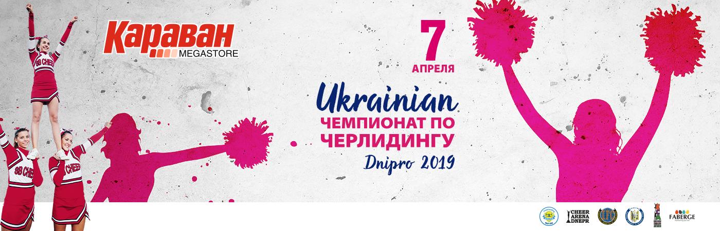 ТРЦ «Караван» проведе у Дніпрі чемпіонат з черлідінгу