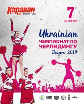 ТРЦ «Караван» проведе у Дніпрі чемпіонат з черлідінгу.