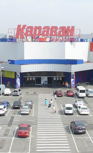 ТРЦ «Караван» возобновляет свою работу