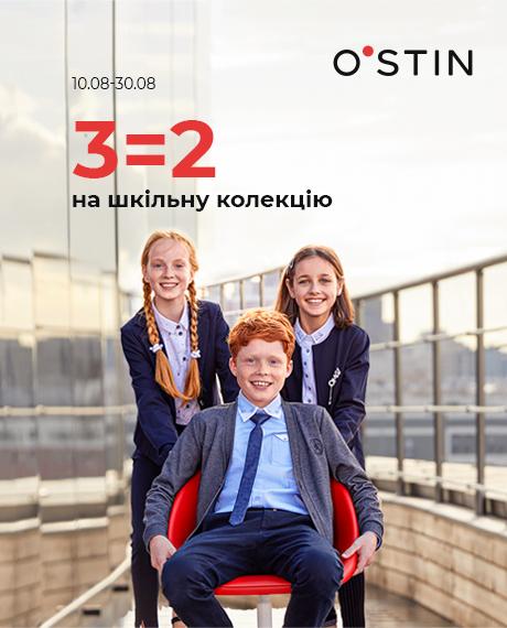 Три товары по цене двух на школьную коллекцию в O'STIN