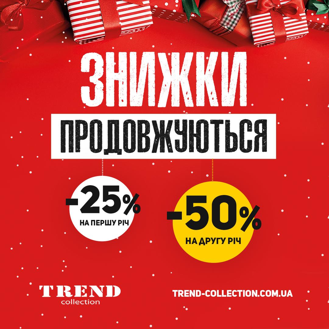 У магазинах TREND – Знижки продовжуються!