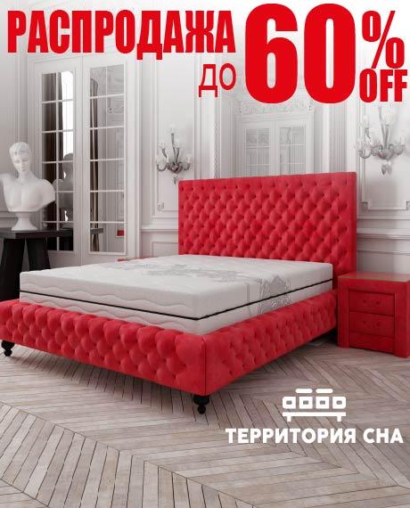 Удивляем ценой в сети магазинов «Территория сна»!