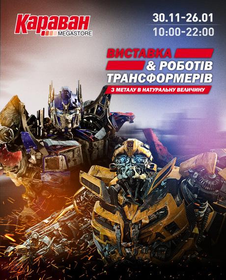 Уникальная выставка роботов и трансформеров з металла