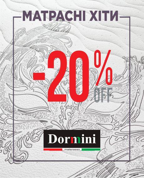 В Dormini – 20% на топові моделі