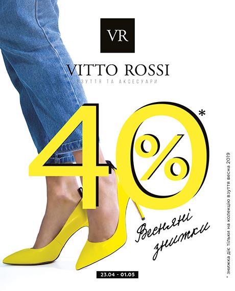 В мережі магазинів VITTO ROSSI продовжується весняний марафон знижок!