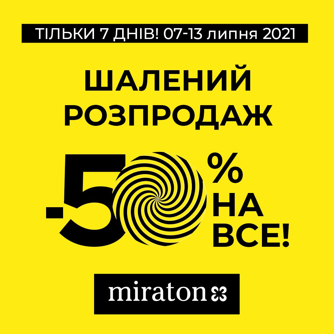В Миратон -50% ШАЛЬНАЯ РАСПРОДАЖА