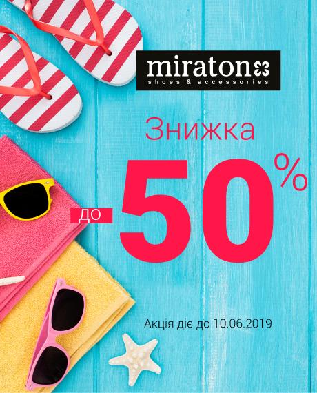 В Miraton скидки до -50% на обувь и сумки!