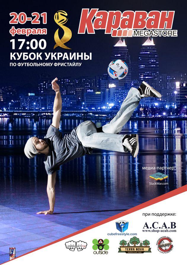 В ТРЦ «Караван» состоится Кубок Украины по футбольному фристайлу! 20-21 февраля