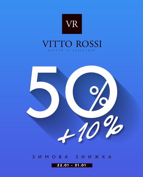 В VITTO ROSSI знижки на все 50% + -10%
