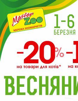 В зоомаркетах MasterZoo діють знижки!