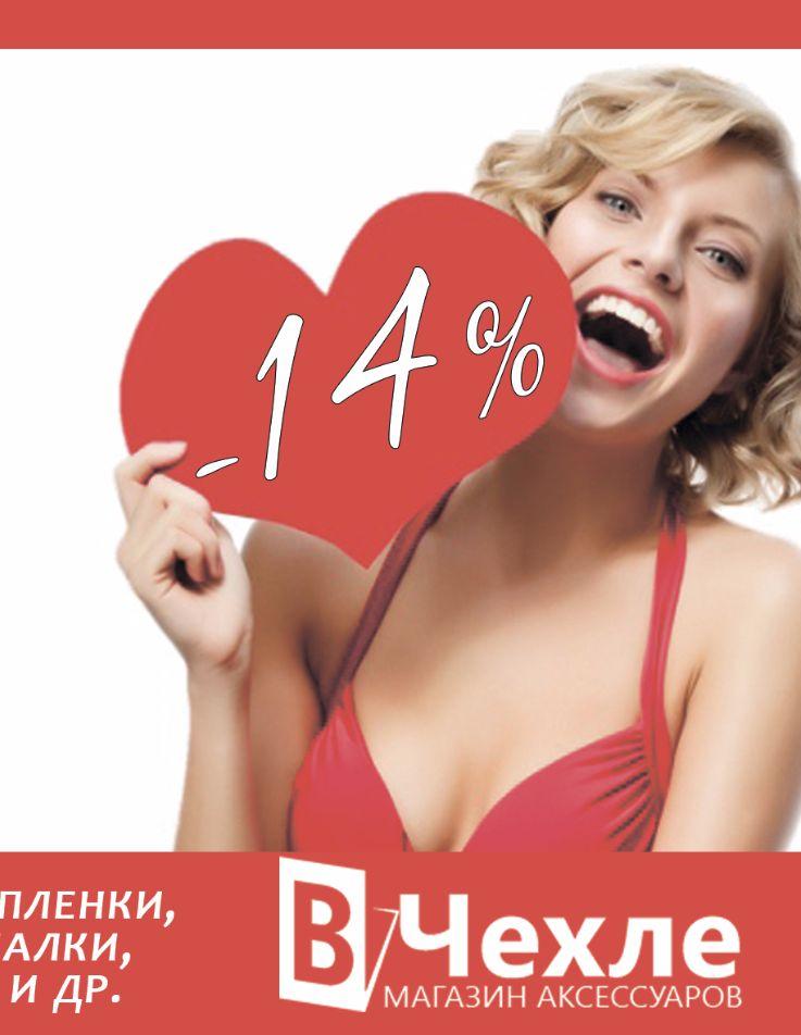 Вчехле: скидки -14% на все аксессуары для мобильных и планшетов