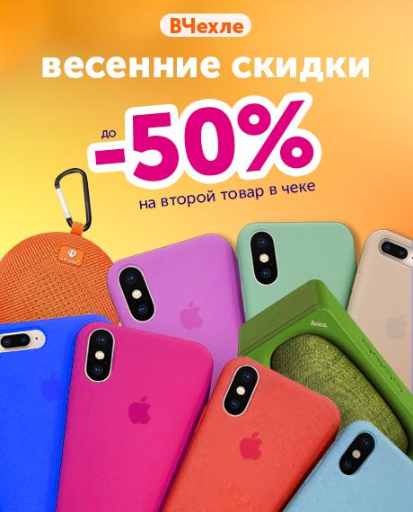 Весенние скидки на аксессуары для смартфонов от ВЧехле!