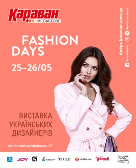 Весенний Karavan Fashion Days 2019