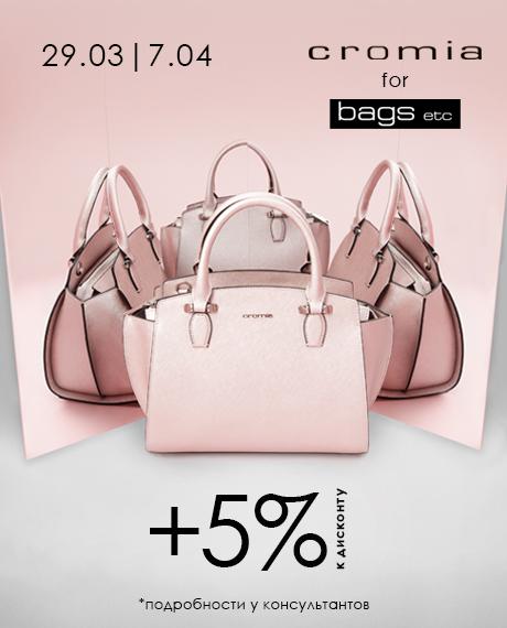 Весна со скидками на итальянский бренд Cromia в сети BAGS etc