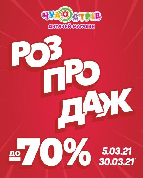 Весняний БУМ зі знижками до -70%!