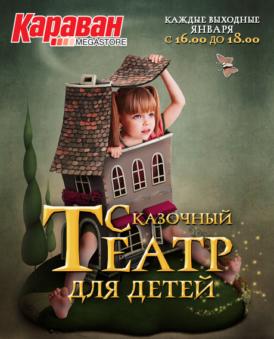 Волшебная сказочная зеленая: театральная елка начинается с Каравана
