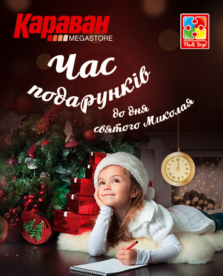 Время новогодних подарков в ТРЦ «Караван»