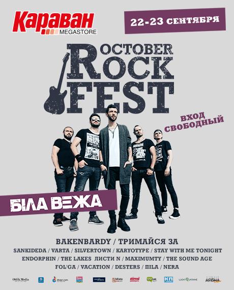 Все буде Rock: найрОковіша 20 – ка October Rock Fest
