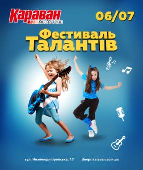 Всеукраинский Фестиваль детских талантов