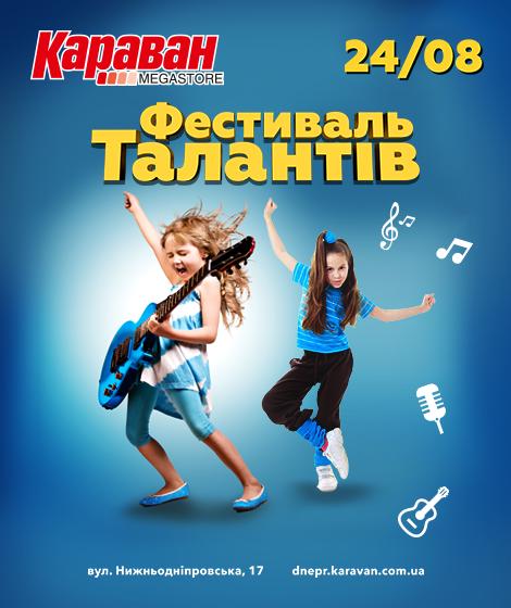 Всеукраинский Фестиваль детских талантов в ТРЦ «Караван»