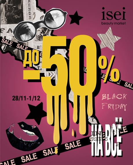 Встречайте Черный Уикенд в магазинах ISEI и на сайте isei.ua