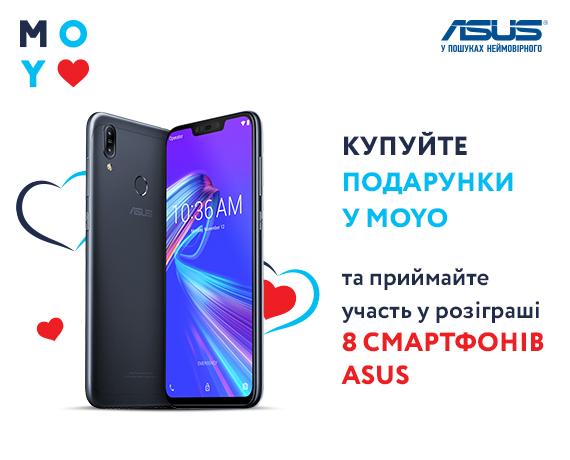Выиграйте один из восьми смартфонов Asus Zenfone Max M2 (ZB633KL).
