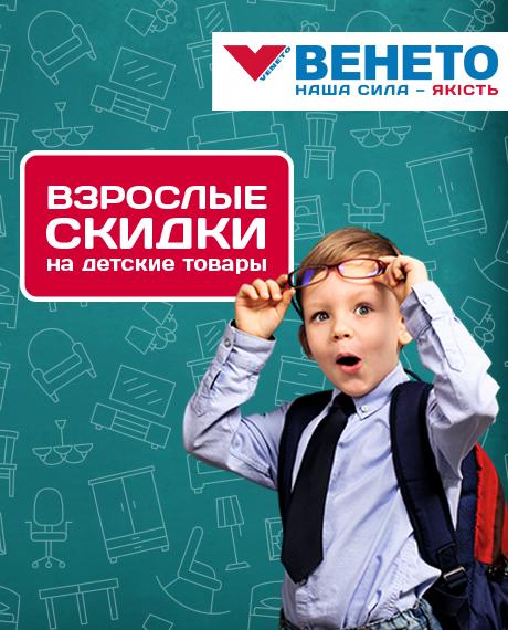 Взрослые скидки на детские товары от ВЕНЕТО