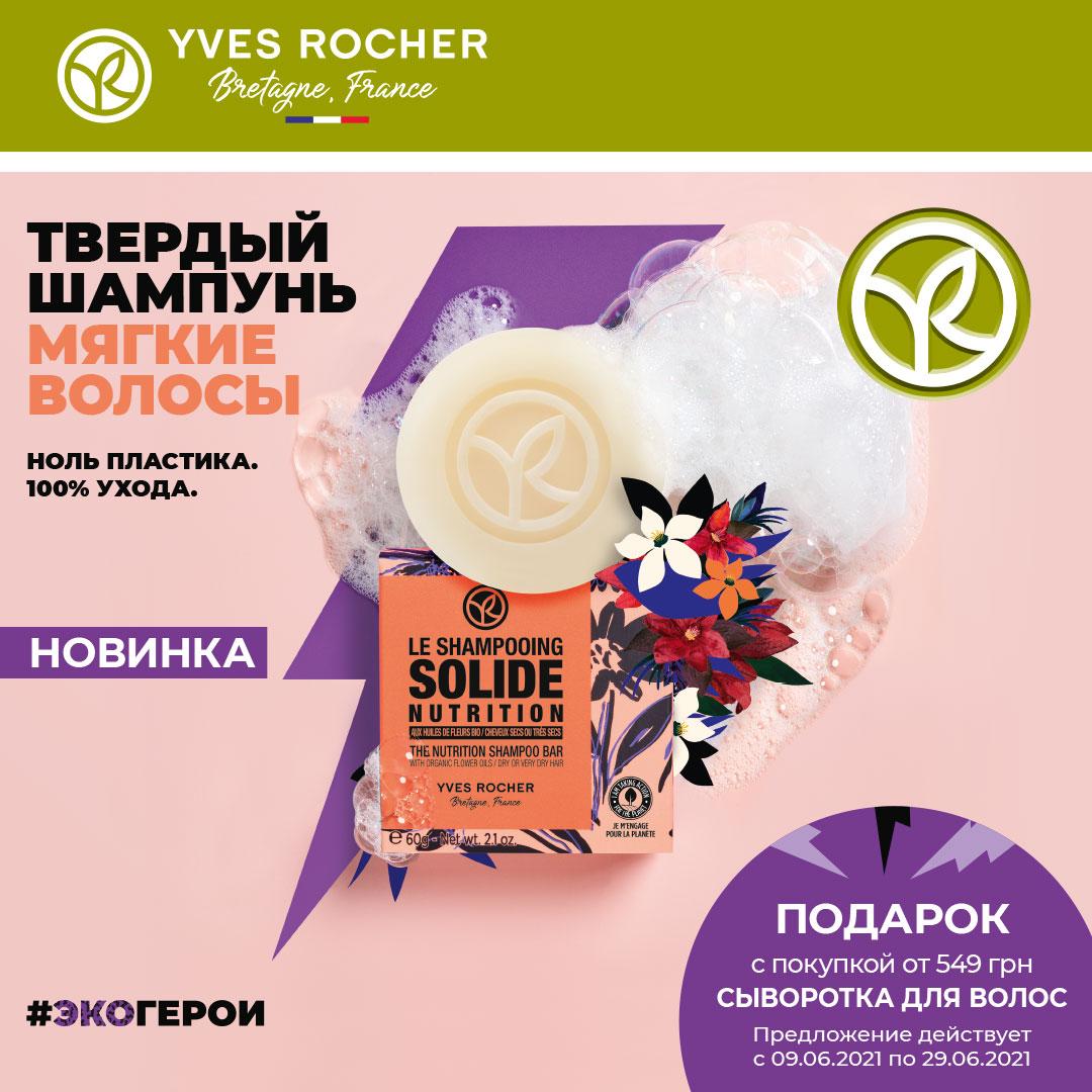 Yves Rocher дарує подарунки від 549 грн.