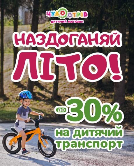 Знижки до -30% на дитячий транспорт у Чудо Острів!