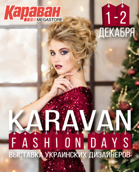 Зимний Karavan Fashion Days 2018 в Днепре