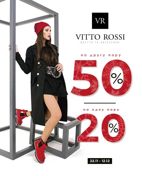 Зимові знижки в VITTO ROSSI