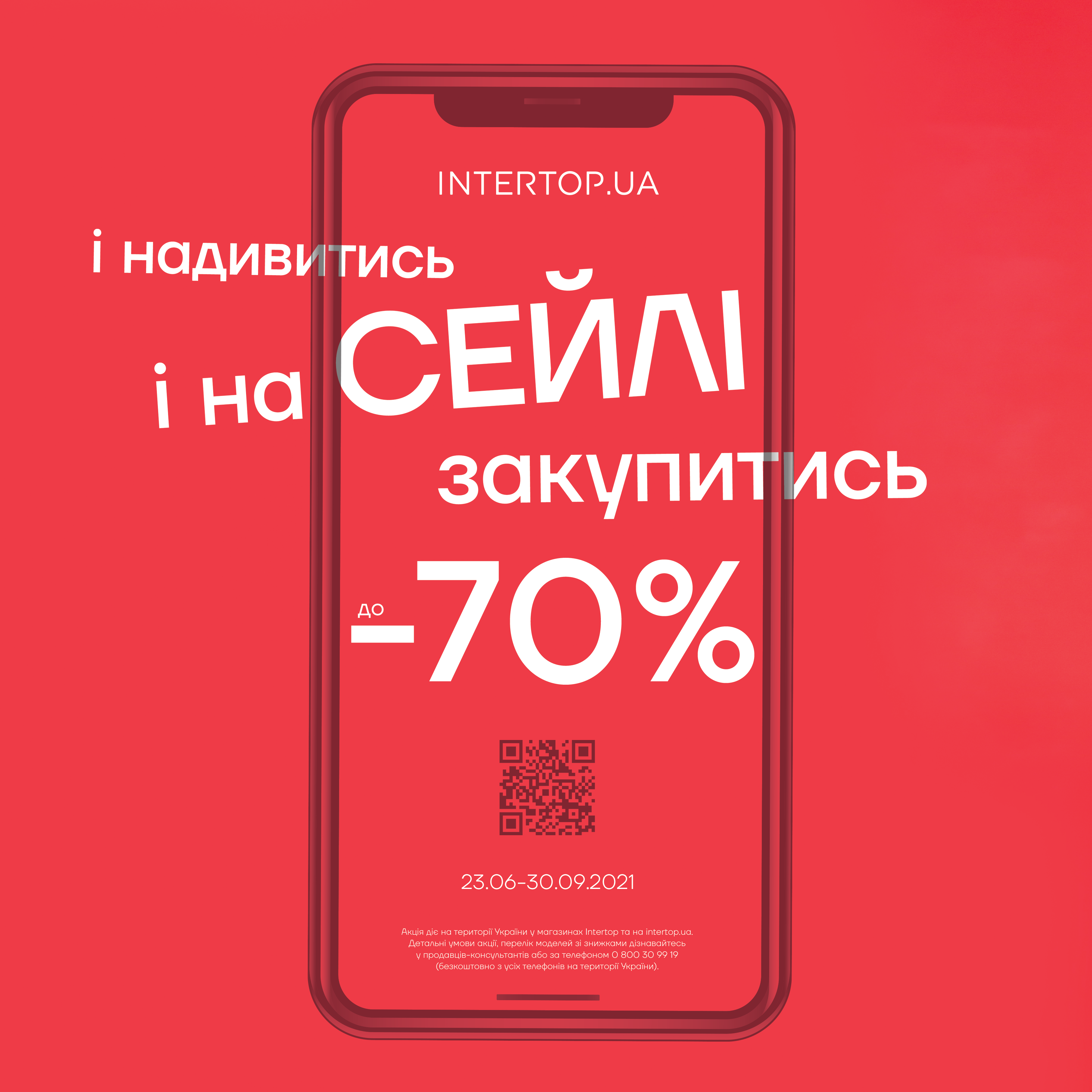Знижки до -70% в магазинах INTERTOP!